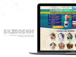Landing Page - EKZODERM средство от 7 видов экзем