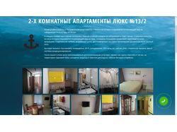 """Сайт отеля """"Yellow Submarine"""""""