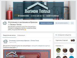 Группа ВК  Легион Тепла Брянск