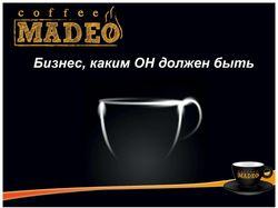 Brandbook сети кофейных магазинов Madeo