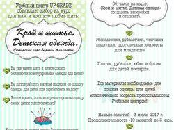 Дизайн листовки для курсов шитья