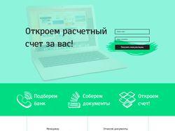 Открытие расчетного счета Landing Page