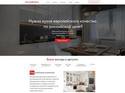 Landing page для компании «Декор-Мебель»