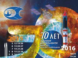 Календарь НИИЯФ МГУ 70 ЛЕТ