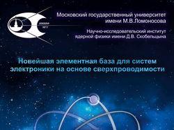 Обложка_НИИЯФ МГУ