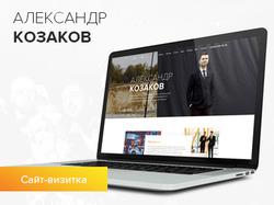 Сайт-визитка для ведущего Александра Козакова