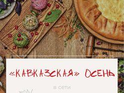 """Плакаты для компании """"Обедов"""""""
