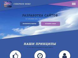 Дизайн и верста сайта для вебстудии