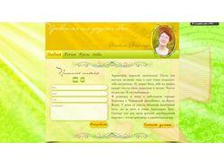 Сайт-визитка поэтессы и художника