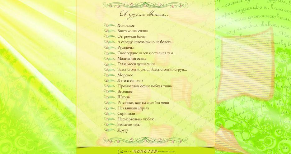 страница стихотворного альбома