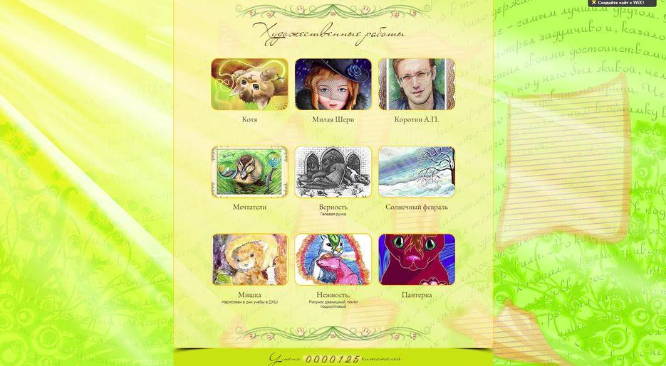 страница художественных работ