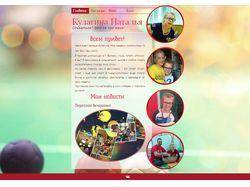 Сайт-визитка спортсменки по бочча