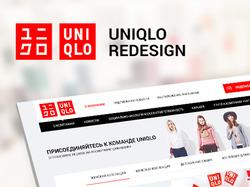 Редизайн сайта UNIQLO Russia