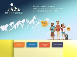 Сайт для любителей горного туризма.