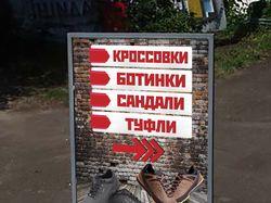 Штендер для магазина обуви.