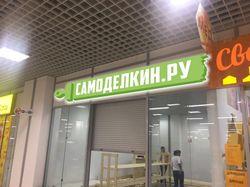 """Визуализация вывески магазина """"Самоделкин"""""""