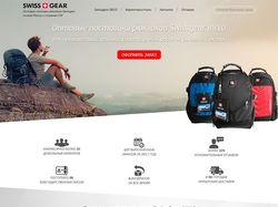 """Landing page """"Swiss gear"""""""