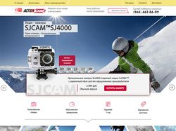 """Landing page """"Action CAM"""""""