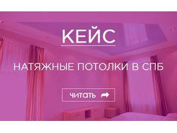 Кейс ВК натяжные потолки в СПб