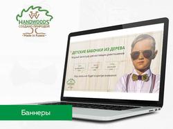 Баннеры для интернет-магазина HANDWOODS