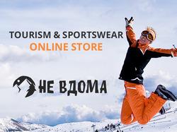 Tourism & sportswear online store_НеВдома