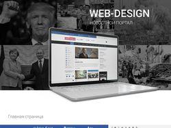 Дизайн сайта. Новостной портал