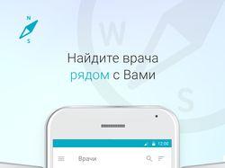 Дизайн мобильного приложения Медкомпас