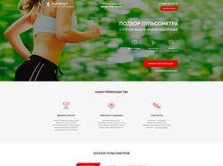 Сайт по продаже пульсометров