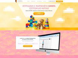 Сайт по продаже игрушек из Китая