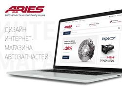 Дизайн интернет-магазина автозапчастей ARIES