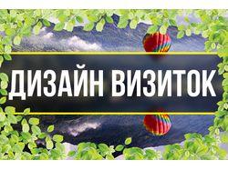 дизайн визиткок