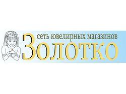 "Логотип для магазина ""Золотко"""