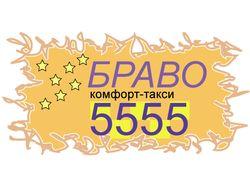 "Логотип для такси ""Браво"""