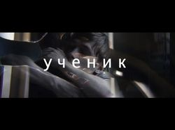 """Монтаж по фильму """"Ученик"""""""