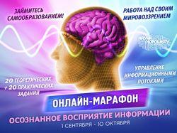 Баннер для марафона ВКонтакте