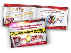 """Вёрстка и дизайн брошюры """"ИНФО-безопасность"""""""