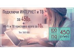 Баннер интернет за 400 для ВК