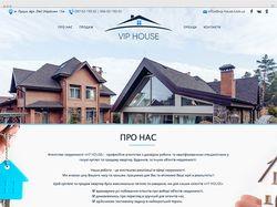 Сайт-каталог «VIP House»