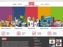 Сайт-визитка компании «SVM»
