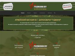 Интернет-магазин «ГУДМАНИ.BY»