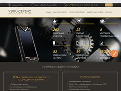 Сайт-каталог «Vertu-Сервис»