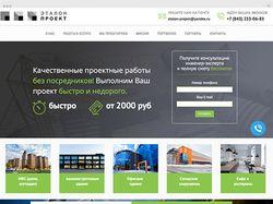 Landing page ООО «ПФ «ЭталонПроект»