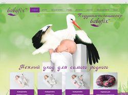 Интернет-магазин для компании «Babyfix»