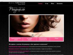Сайт-визитка для салона красоты «Рапунцель»