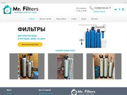 Сайт-визитка для компании «Mr. Filters»