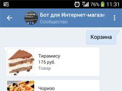 Бот-магазин для ВКонтакте