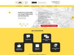 Я.ТАКСИСТ - сайт услуг Яндекс.Такси