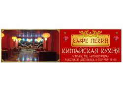 Баннер для китайского кафе