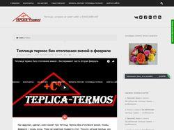 Проект теплицы термос, блог Экзотические растения