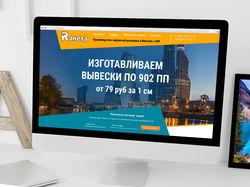 Агенство наружной рекламы. Landing Page
